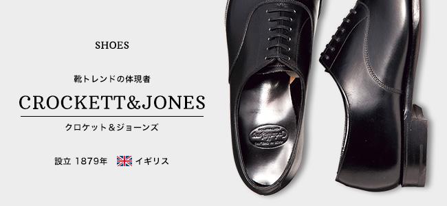 クロケット&ジョーンズ(CROCKETT & JONES)