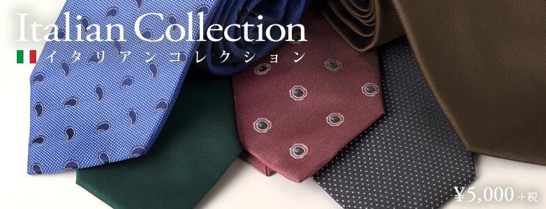 鎌倉シャツのネクタイ